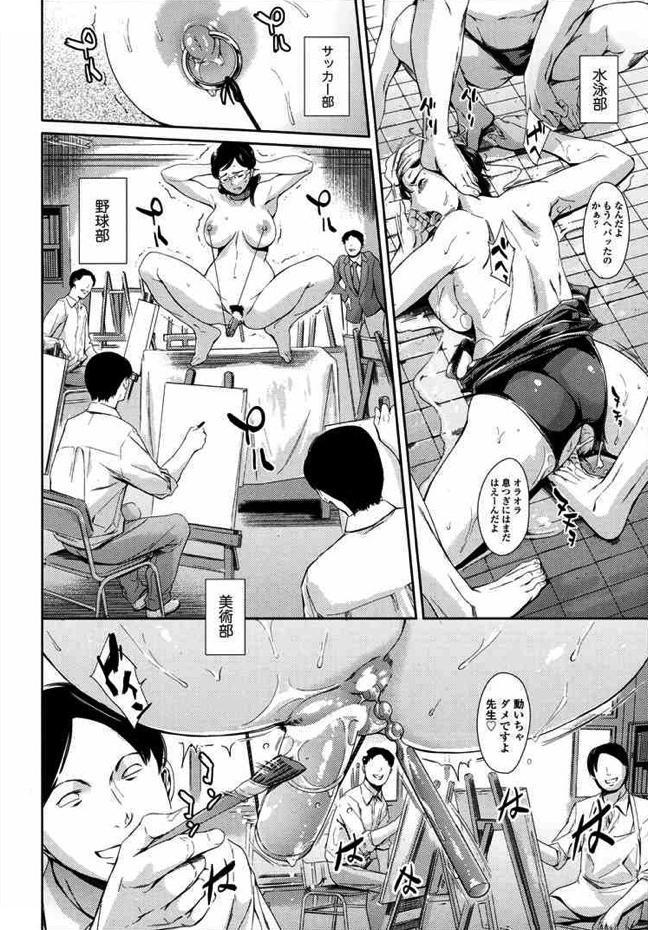 【エロ漫画】生徒との関係を持った女教師が肉便器になり少年達の性欲の捌け口になると人格無視のオナニー道具になり妊娠する!