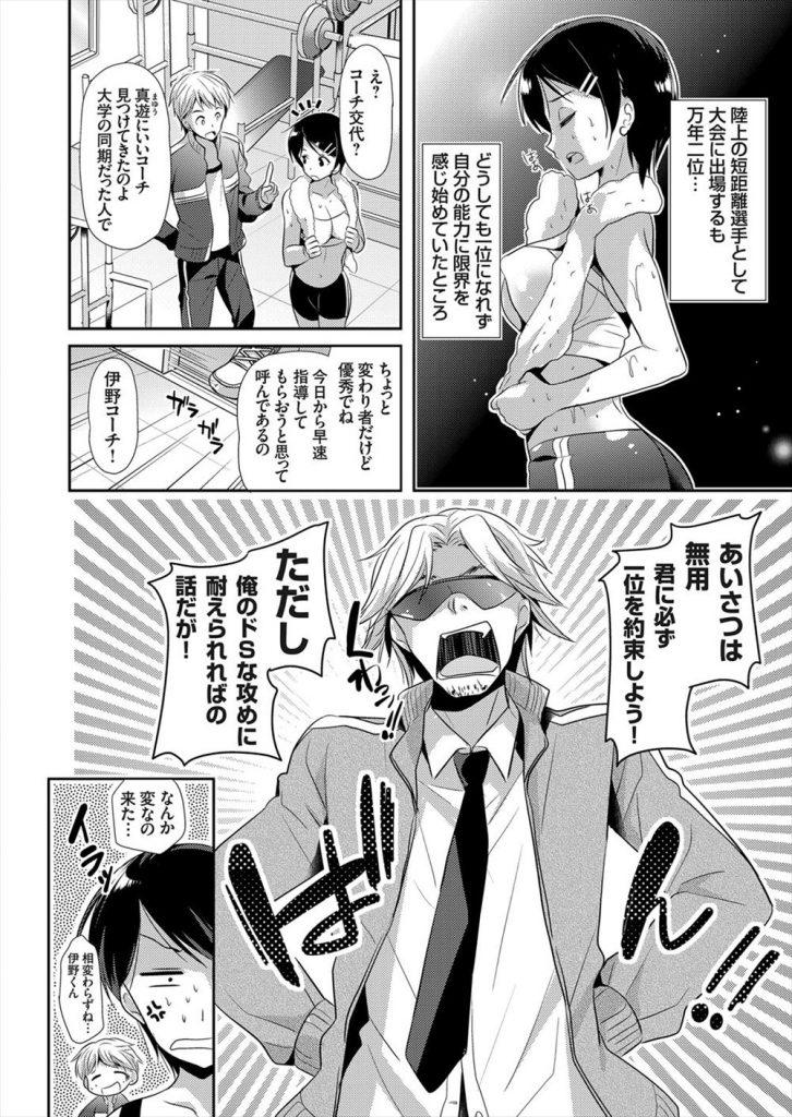 【エロ漫画】性欲が強すぎる陸上部の美少女JKをコーチが常に挿入状態のトレーニングで特訓!