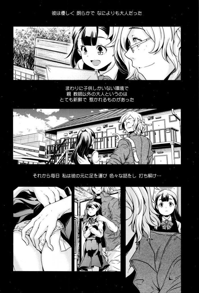 【エロマンガ】ロリコンのお兄さんが美少女ロリっ娘を路上ナンパして自宅アパートに連れ込んで中出しセックスしまくるwww