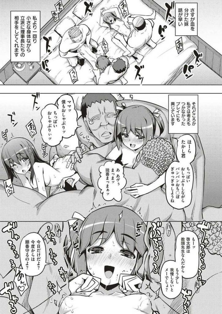 【エロ漫画】両親が他界したJKとその妹JCと愛人契約して乱交姉妹丼www