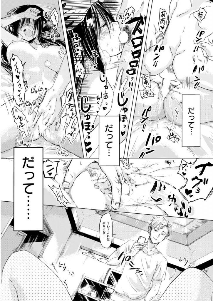 【エロ漫画】出会い喫茶に間違えて入ってしまった世間知らずなJKお嬢様を淫乱調教www