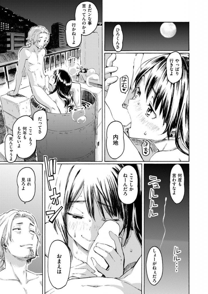【エロ漫画】水没しかけの廃墟マンションでノーパンワンピース美少女と中出し青姦セックス!