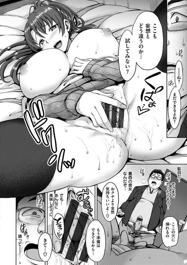 【えろ漫画】魔性の彼女が他の男に犯される所を見てマスターベーションする変態彼氏!今度は彼氏の親友がハニートラップに掛けられる!