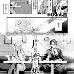【エロ漫画】喫茶店でいつも合う金髪女子大生と偶々町で合い失恋して泣いてるJDを愛おしく想い慰めSEXが始まる!