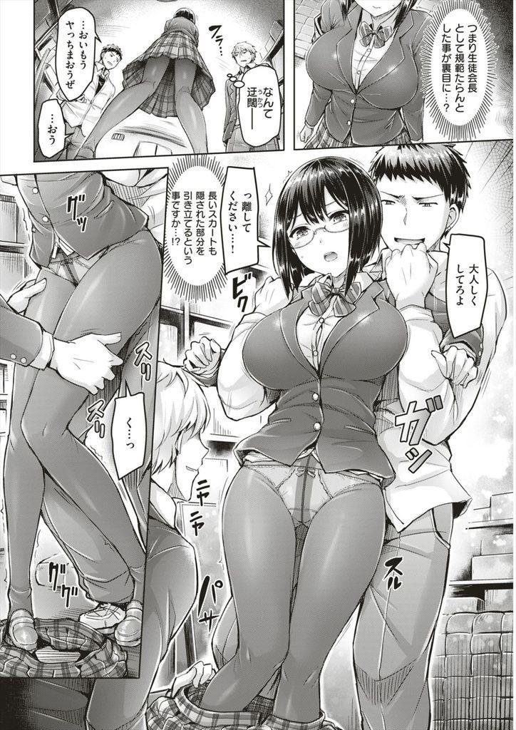【エロ漫画】不良少年が逆恨みし真面目な生徒会長を連れ出し3Pで強姦するが女の精力絶倫すぎておかわりセックスで男は朽ちる!