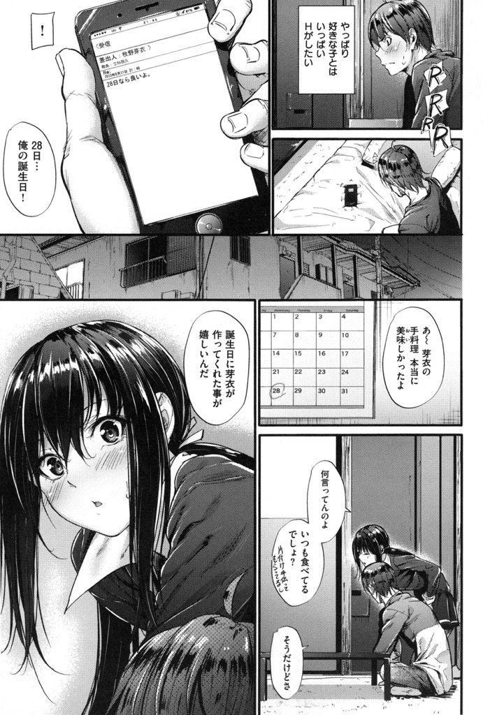【エロ漫画】ゴム付きで月一回しかやらしてくれないJKの彼女が彼氏の誕生日に中ハメされて本当のオーガズムを知る!