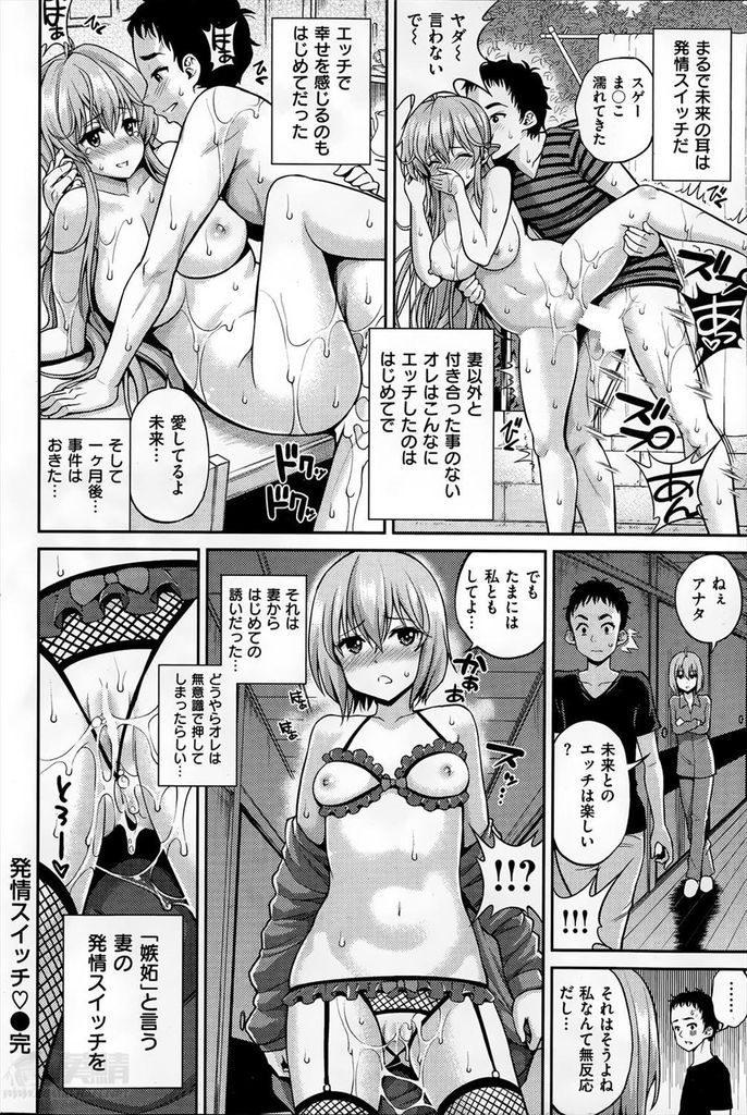 【エロ漫画】不感症だと思っていた義妹が実は耳が性感帯で耳舐めすると潮吹きする!豹変した女と何度もハメまくりセックスライフを楽しみまくる!