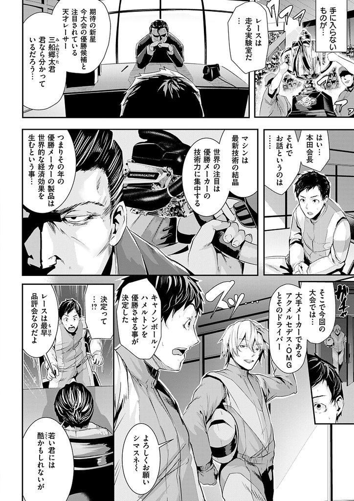 【エロ漫画】ダイナマイトボディでショートカットのレースクイーンが美貌と身体を駆使しレーサーをヌキまくる!
