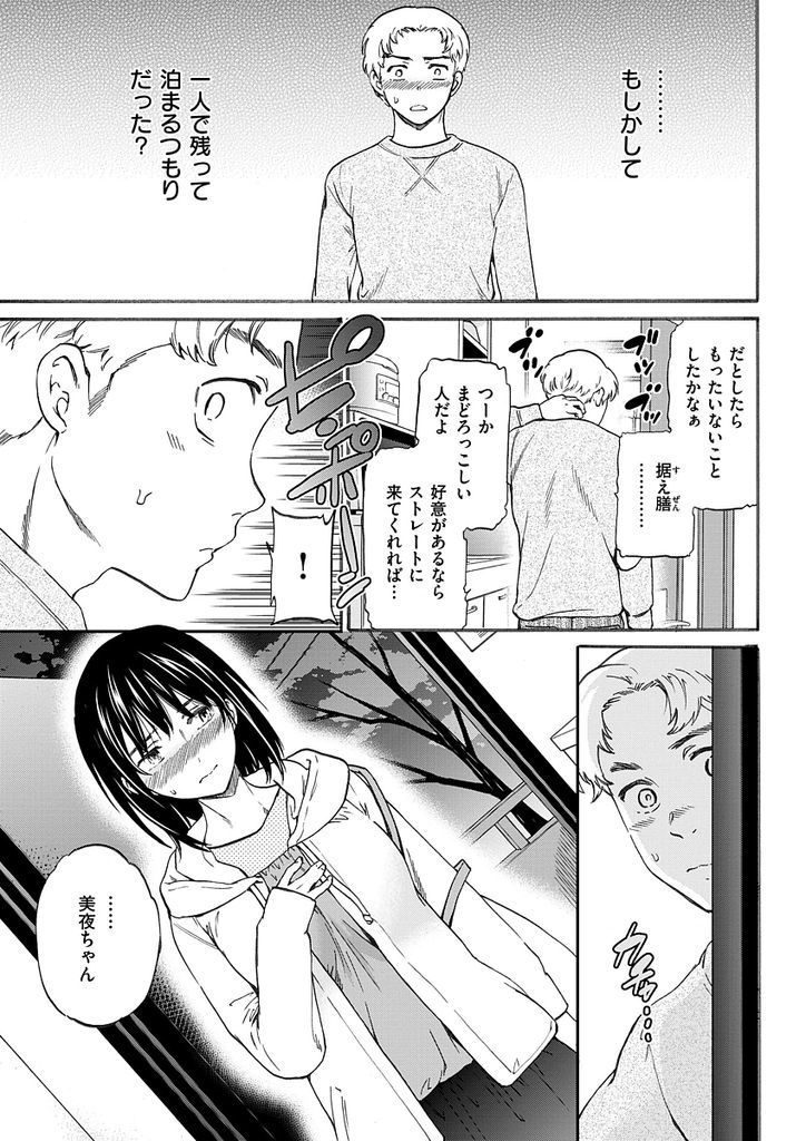 【エロ漫画】スケベなJDが友達の男の中に一番のデカマラを持っている噂を耳にし欲情し狂喜しながらチンコに襲い掛かる!