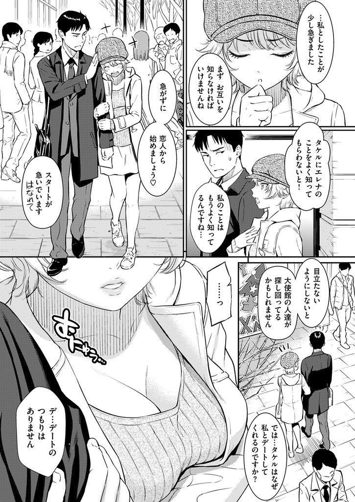 【純愛エロ漫画】三年前に逢った男に運命感じて日本にきた金髪ショートカット純粋美人の外人♡好きな人に私の体を捧げます!