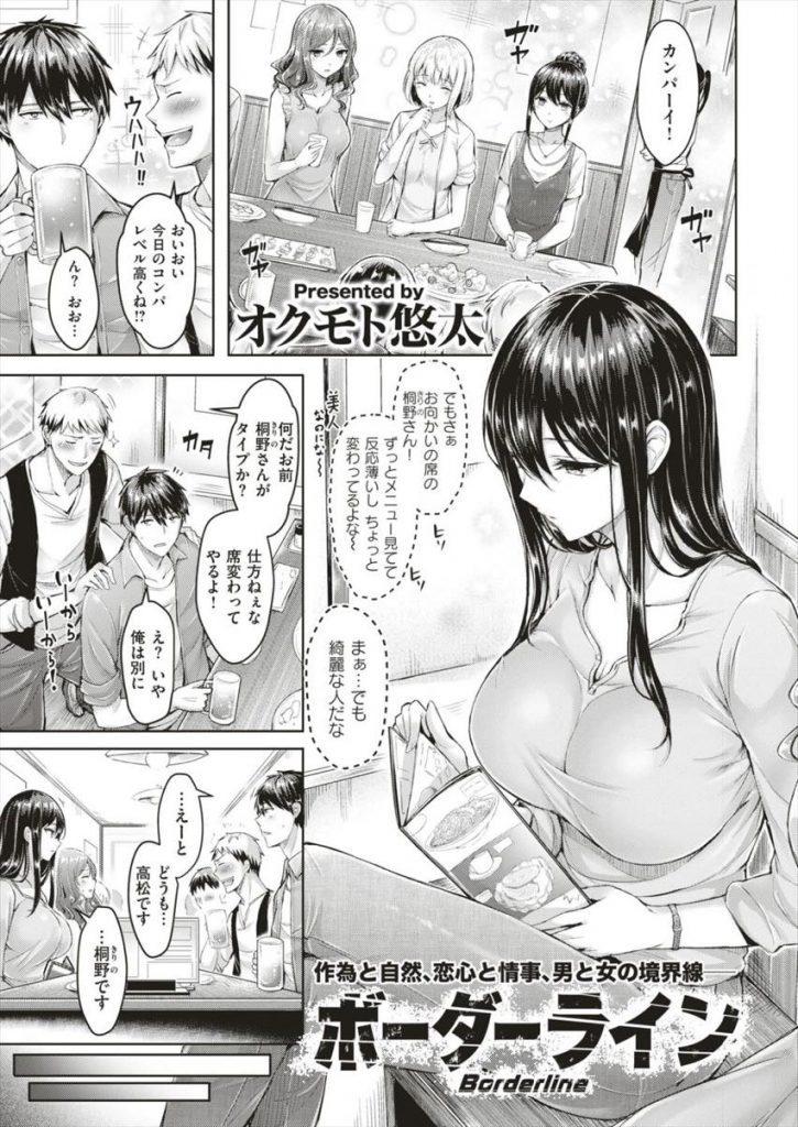 【エロ漫画】コンパにやって来た美巨乳で清楚なエロい体のOLとSEXフレンドになって身体を堪能しまくり恋へと変身!