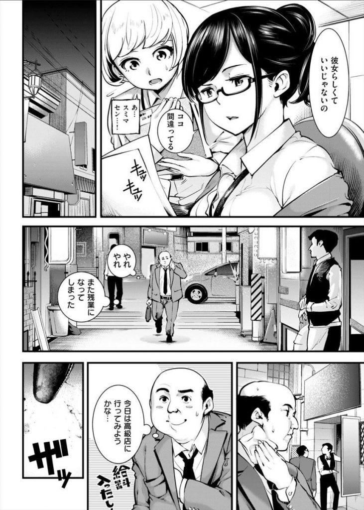 【エロ漫画】昼は会社で辛口なクールビューティーOLが夜になるとドスケベ泡姫に!偶々来た会社の上司と風俗嬢との夜だけ過激アクメ!
