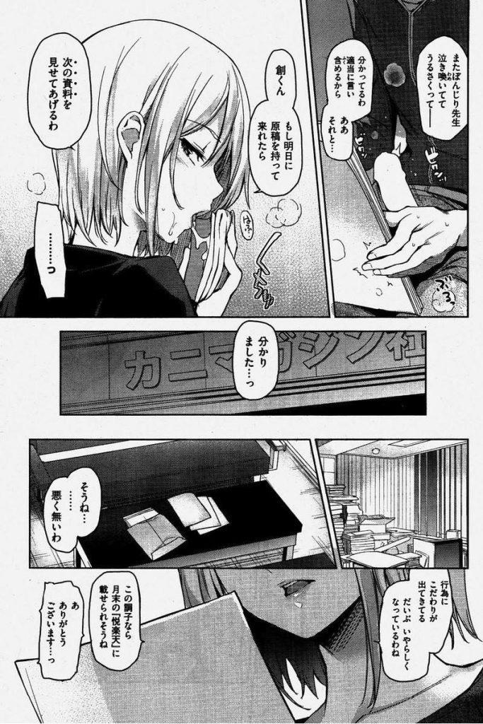 【エロ漫画】童貞えろまんが家は前戯の描写がうまく書けない上司の妖艶ボディで資料集めに性を出す!