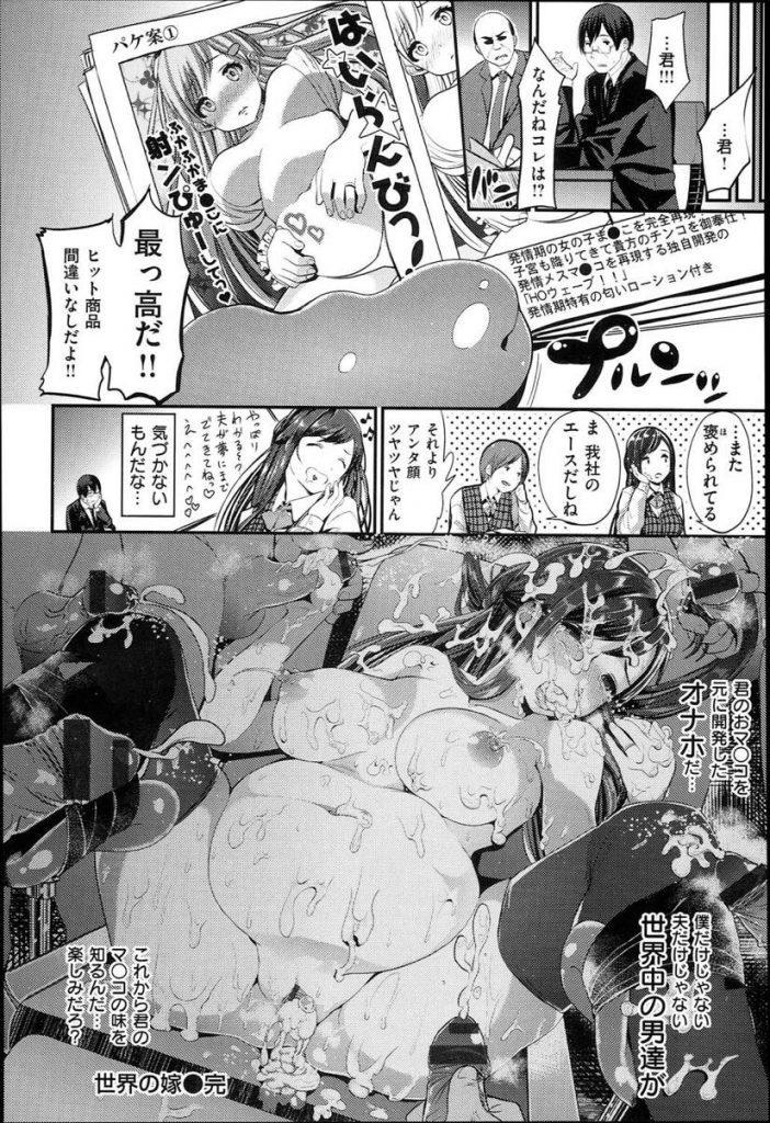 【エロ漫画】飲み会で泥酔した美人人妻が嫌悪感を抱いている上司を旦那と間違えHする!人妻の柔肌を弄び人妻便器に孕ませファック!