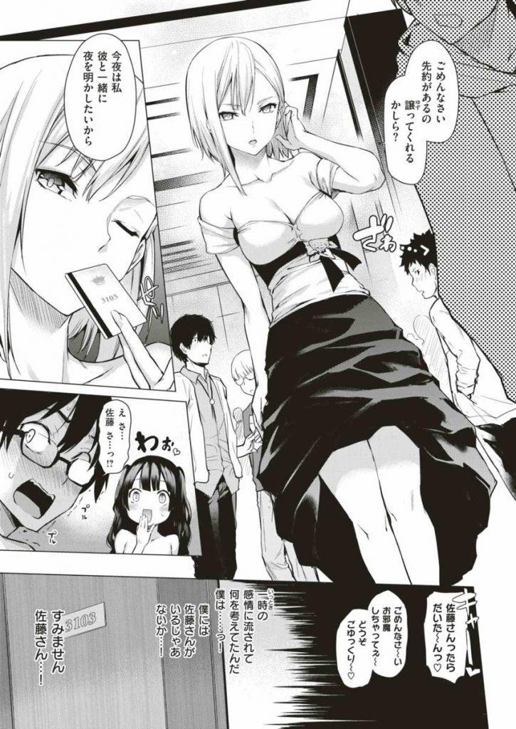【エロ漫画】脱童貞のえろ漫画家がエロ担当編集の美人に女体とHを教わって美人編集をイカせる為にガチSEX!
