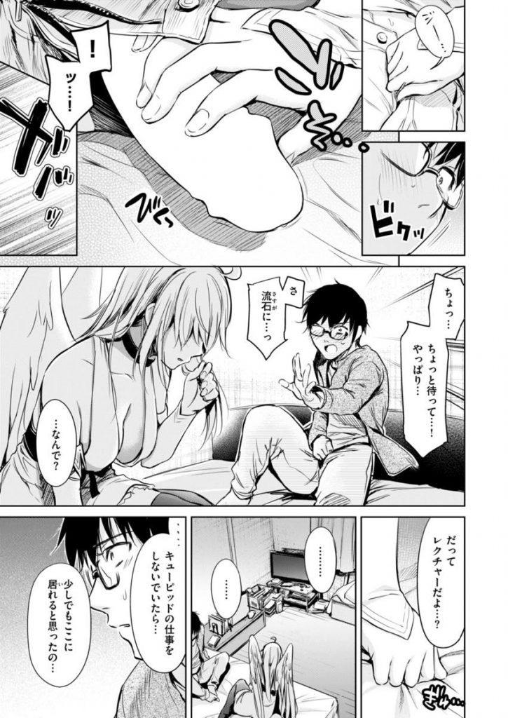 【エロ漫画】金髪ムチムチボディーのキューピッドは童貞に恋人を作る為やって来た!童貞にHを教えながらのいちゃらぶセックスで恋に落ちる♡