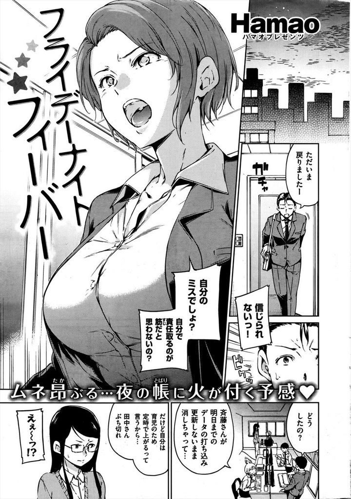 【エロ漫画】酔った上司のキャリアウーマンを家に送り告白してそのままH!垂れ掛けの巨乳を弄り手マンでお漏らし興奮して中出しイチャラブ!