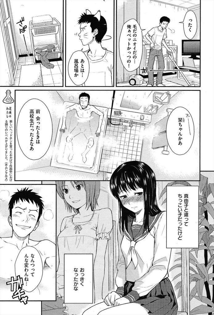 【エロ漫画】バスタブの密着空間に彼女の妹と二人きり!股間が爆発寸前でおっぱい揉んだら爆発しフェラして肉壺の中にザーメン発射!