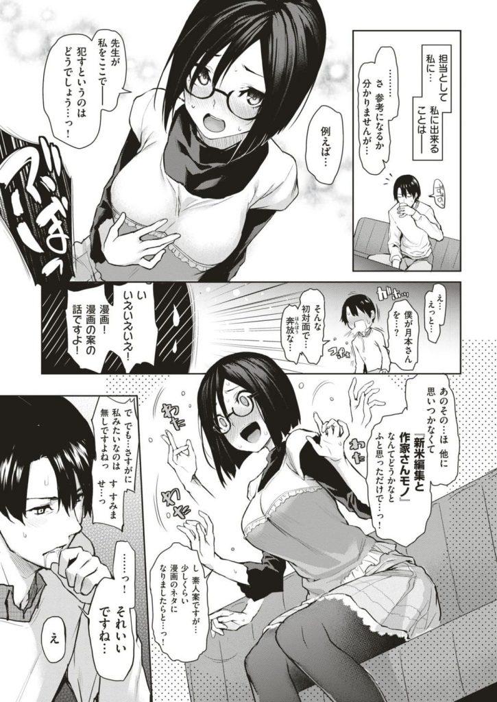 【えろ漫画】エロ漫画作家のスランプを救うべく新米編集の眼鏡っ娘が妄想セックスをリアルに演じるノンフィクションセックス!