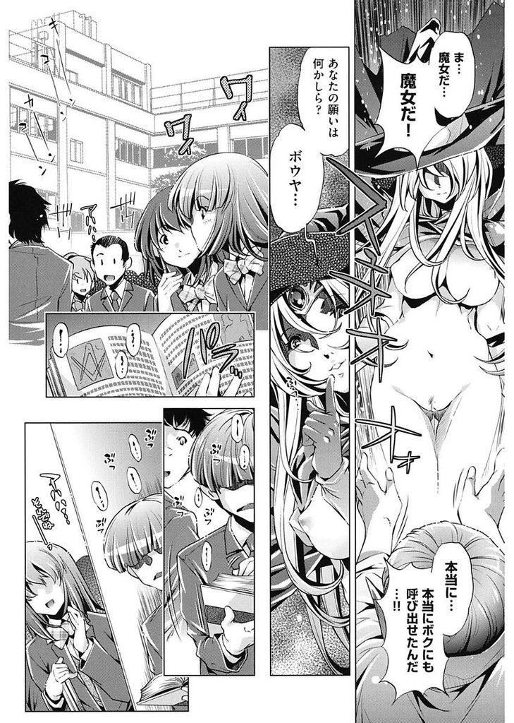 【エロ漫画】魔女を呼び出し願いを叶えて貰った童貞男が時間を止め同級生の巨乳とまんこを弄び処女すらも非情に奪い陵辱する!