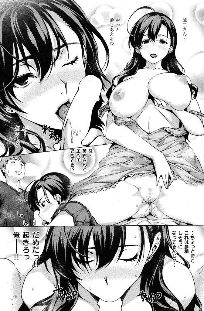 【エロ漫画】新婚なのに義娘が邪魔でHが出来ない!肉棒を巡り娘と母の新旧セックスバトルが始まり最後は3P親子丼でハッピーSEX!