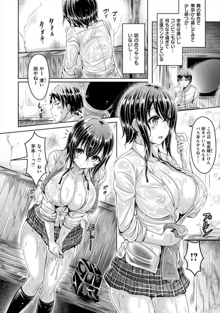 【えろまんが】びしょ濡れで乳首の透けた爆乳JKにお願いしておっぱい触らして貰ったら辛抱たまらず童貞捨ててバージン頂いちゃいました!