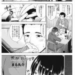【エロ漫画】嫌われていると思っていた義娘が実は義父の事が好きだった!最初で最後の娘の我が儘セックスで義父の理性がぶっ飛ぶ!