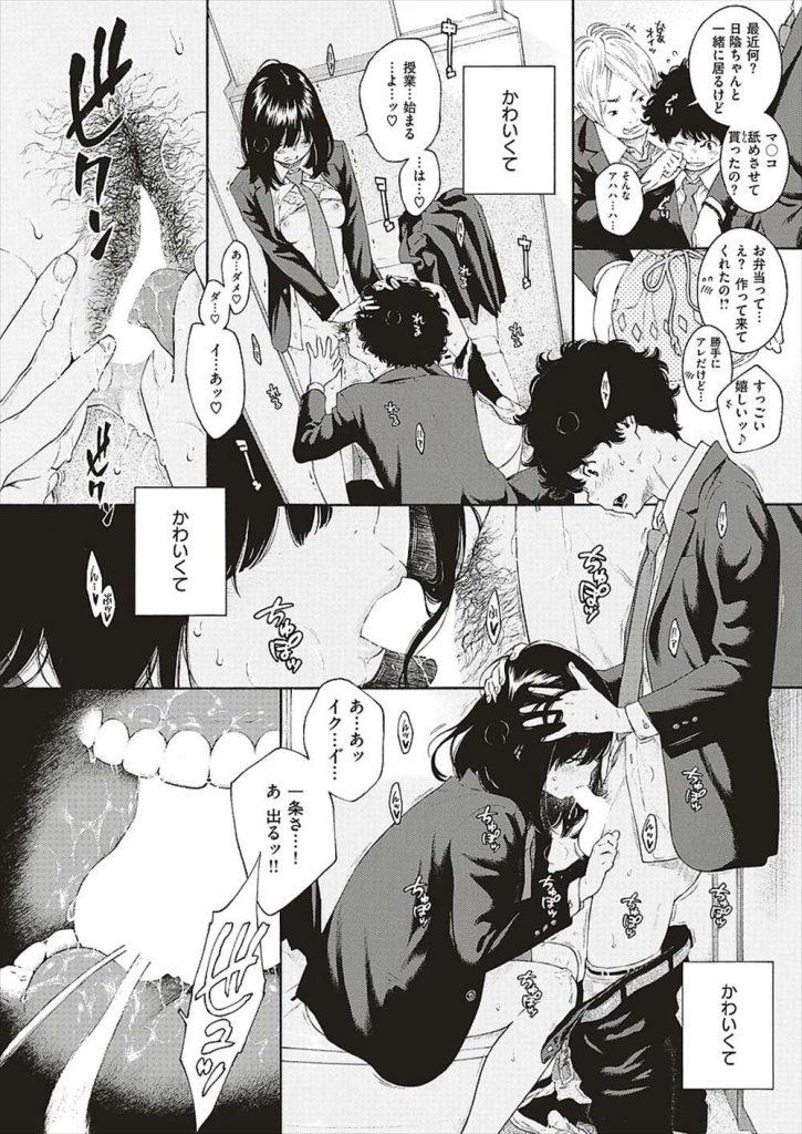 【エロ漫画】罰ゲームで根暗なJKにクンニを要求したらOKがでた!プライベートは積極的な生娘の処女喪失までのいちゃらぶストーリー!