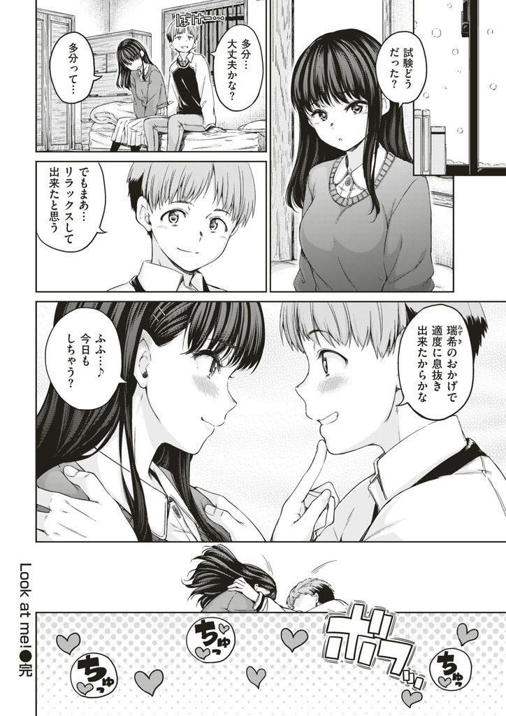 【エロ漫画】寝たふりして彼氏を誘惑するかまってちゃんのJK彼女が何時もより敏感に感じ燃え上がり性器を濡らすイチャラブ中出しセックス!