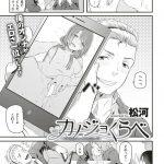 【エロ漫画】男子高校生がエロさを競い彼女自慢!年下のオナニー写真、タメ年のハメ撮り写真、年上のドSの性癖を語る思春期の1ページ!
