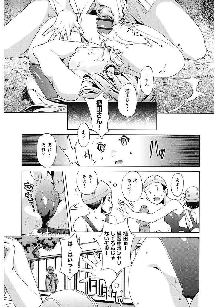 【エロ漫画】時間を止めた状態で変態教師に犯されて記憶の残る美巨乳JK!毎日肉体を嬲られ陵辱されてアナルセックスで腸内射精される!
