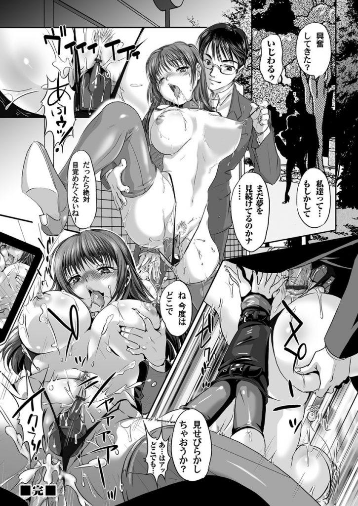 【エッチ漫画】友達からJDにマイクロビキニをプレゼント!膣が疼いてオナニーしたら好きな男にみつかって屋上で青姦し愛液の雨を降らす!