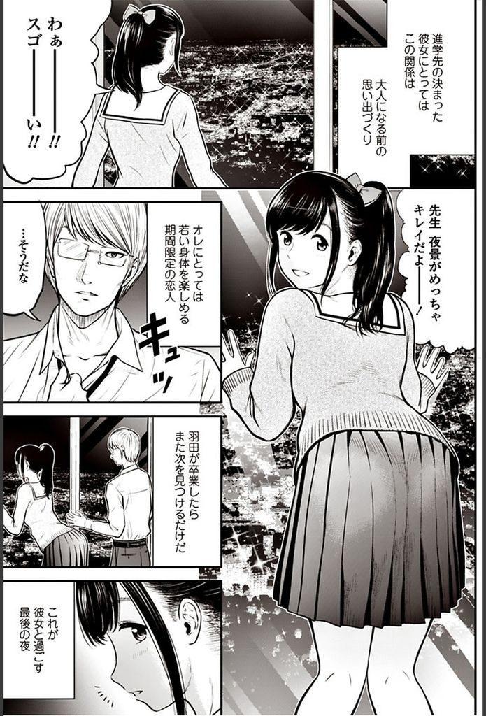【エロ漫画】卒業までの肉体関係のはずが最後の別れを惜しみ中出しを求める!その熱い気持ちに先生は応え濃厚精液をJKの膣にプレゼントする!