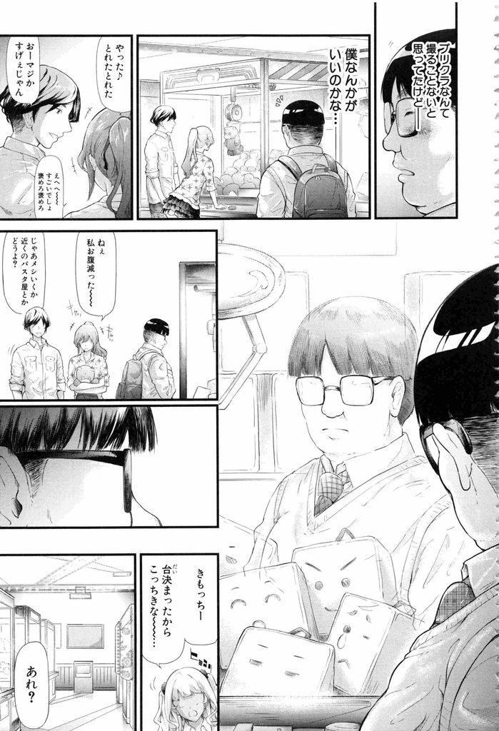 【エロ漫画】全員が女子のクラスにキモオタが編入してきた!優しいツインテールの黒ギャルJKと萎える事なく朝まで初セックス!