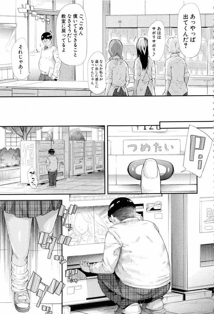 【エロ漫画】選択授業の体験でキモオタがチンコに生クリームかけられ子宮口で食べられる!痴女ギャル達とハーレム乱交中出し体験!