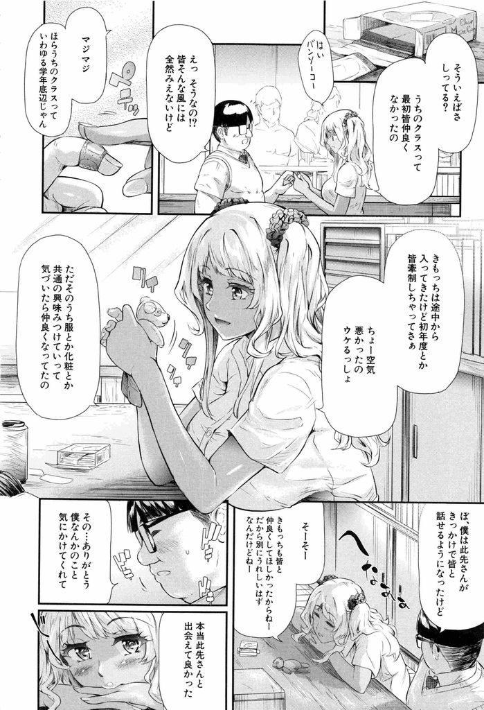 【エロ漫画】服飾コースの露出インフォマニア達にマットプレイで逆輪姦されアナルファックしハーレムセックスで本気汁を出しまくる!