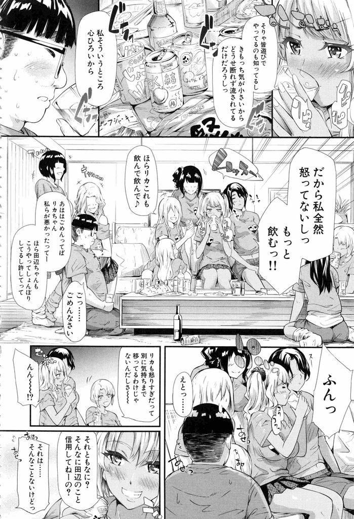 【エロ漫画】黒ギャルJKと付き合いだしたキモオタだがハーレムセックスは終わる事なく乱交オールスターで肉穴全てを精液で満たしまくる!