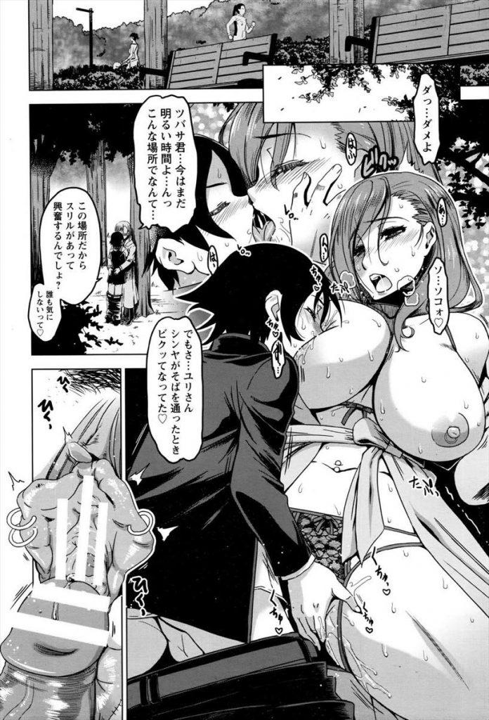 【エロ漫画】息子の同級生と不倫している乳首ピアスの人妻が背徳感を味わいながら陵辱プレイでアナル開発され性ペットになる!