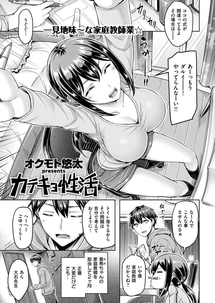 マンガ 特選 エロ