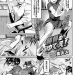 【エロ漫画】中国人JKのチャイナ服越しのマンチラに負けてしまうが興奮しすぎて襲う男!女の全てがエロすぎて中出し禁止でぶっかけ発射!