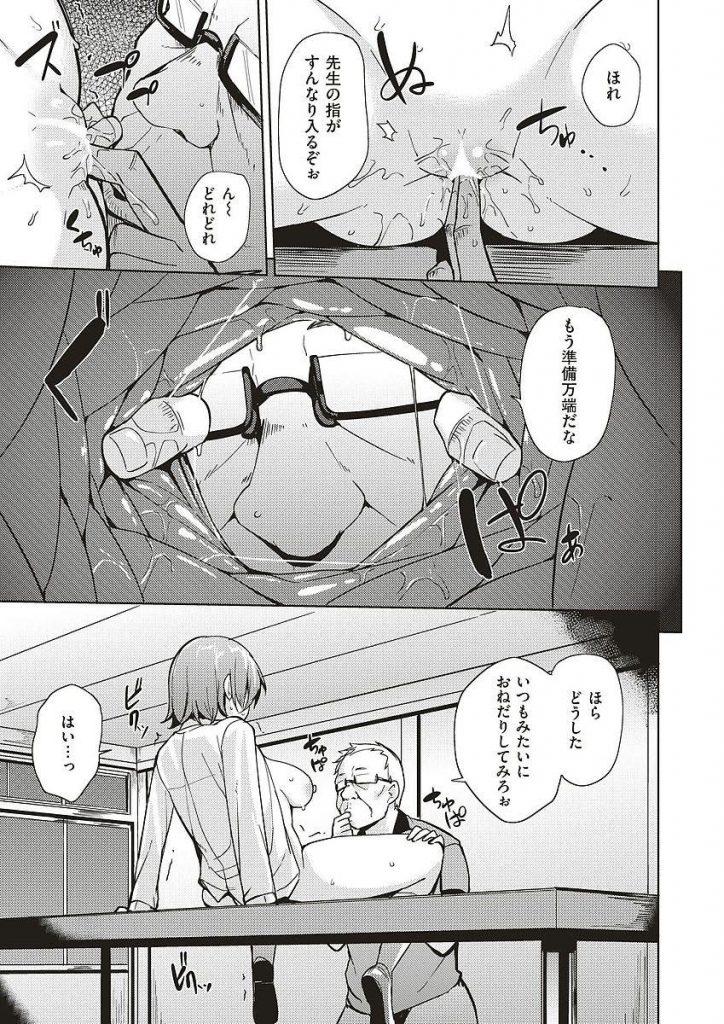 【えろ漫画】大人しい後輩JKを好きな先輩が先生に抱かれてヨガる後輩の姿を目撃する!先輩が見てるのを知っててビッチにさせて精飲さす!