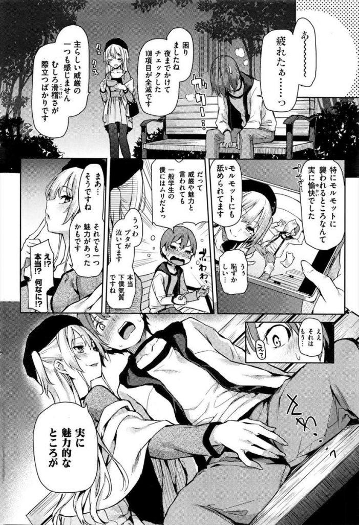 【エロ漫画】彼女のデートの代役で来たドSな毒舌メイドに下僕にされる奴隷男がツンデレ女を褒め殺しでデレデレにして絶頂させる!