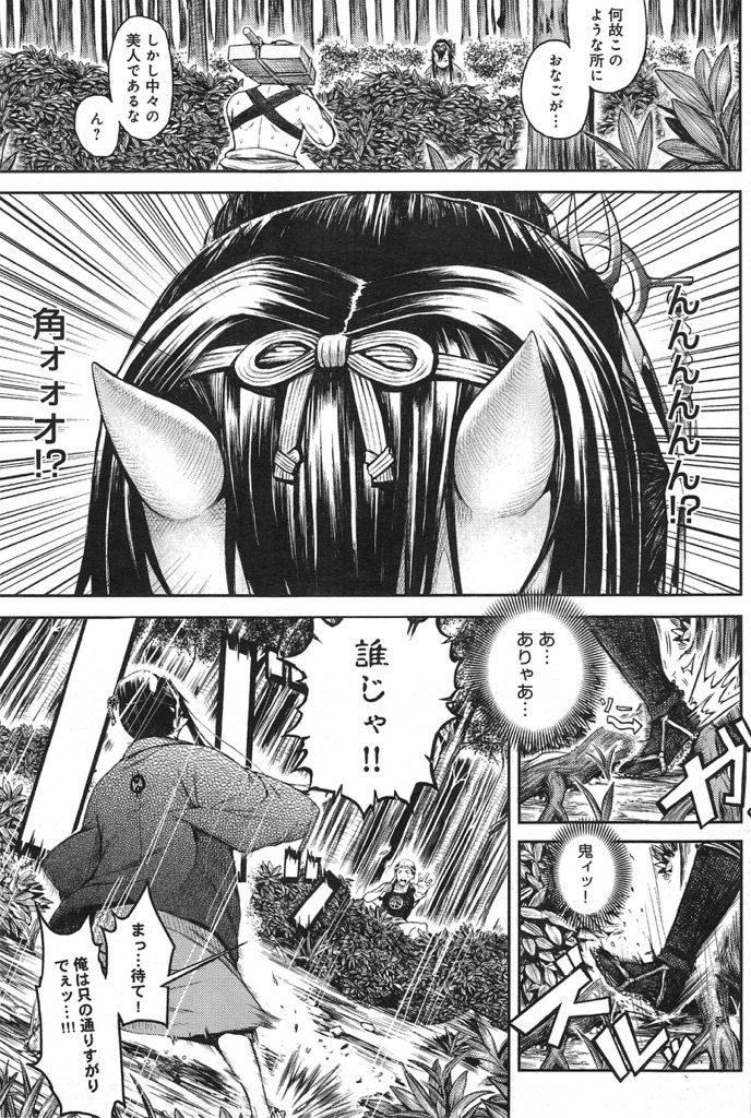 【エロ漫画】綺麗な鬼娘の排尿を覗いた男は拘束され尿飲させられペニスが進化する!小作りの為に激しい種付けをさせられる異種間交尾!