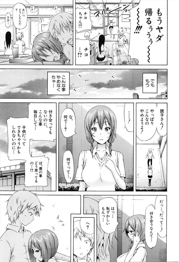 【エロ漫画】学園のアイドルJKは人前でセックスすると感じる性癖!奴隷と呼んでる男と所構わず生ハメ中出し女のマンコは男汁を求める!