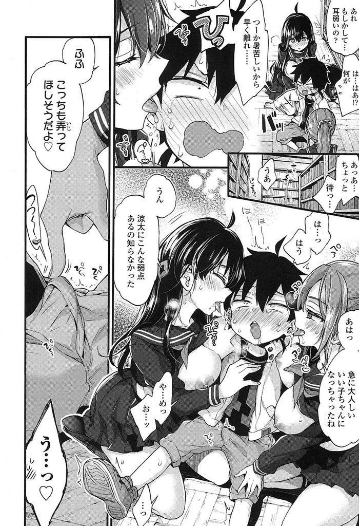 【エロ漫画】黒髪ロングのJKと友達JKが反抗期の弟をあえて甘やかし精通したてのショタを3Pセックスで筆おろしして脱反抗期させる!