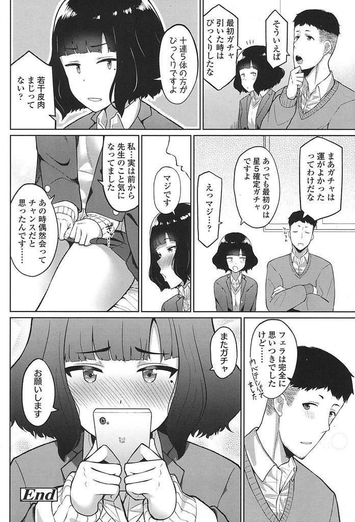 【エロ漫画】ソシャゲにハマってる大人しいJKがガチャの御礼に先生にフェラをする!先生の神引きでバキュームフェラで尿飲する!