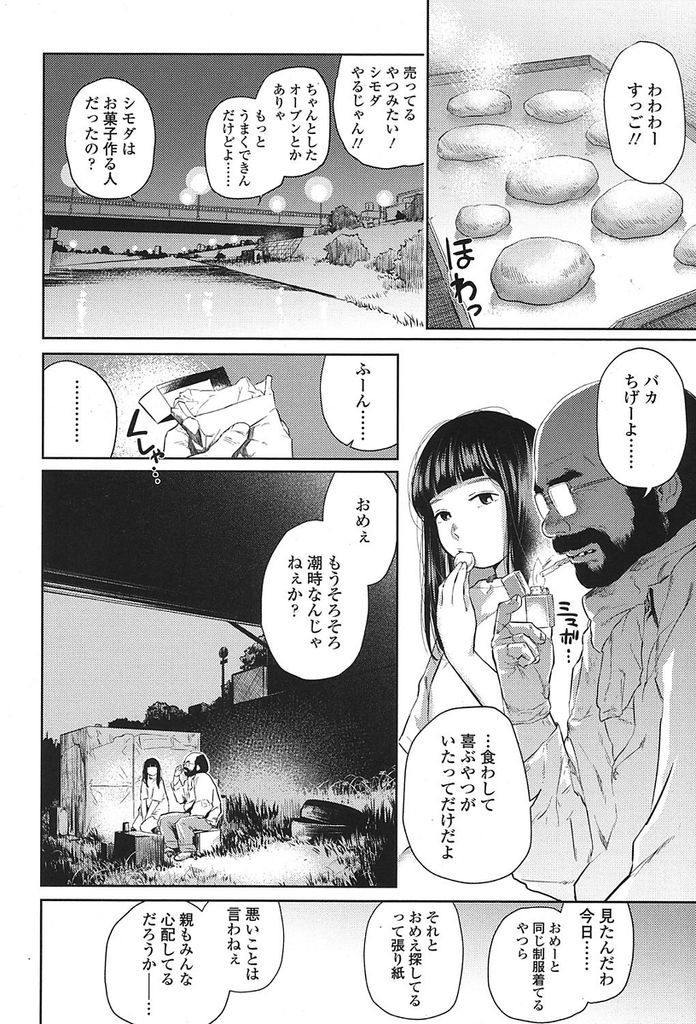 【エロ漫画】自殺未遂した貧乳のJKが浮浪者の優しさに触れる!久しぶりの女のオメコに興奮し生きてる喜びを実感しながら膣内射精する!