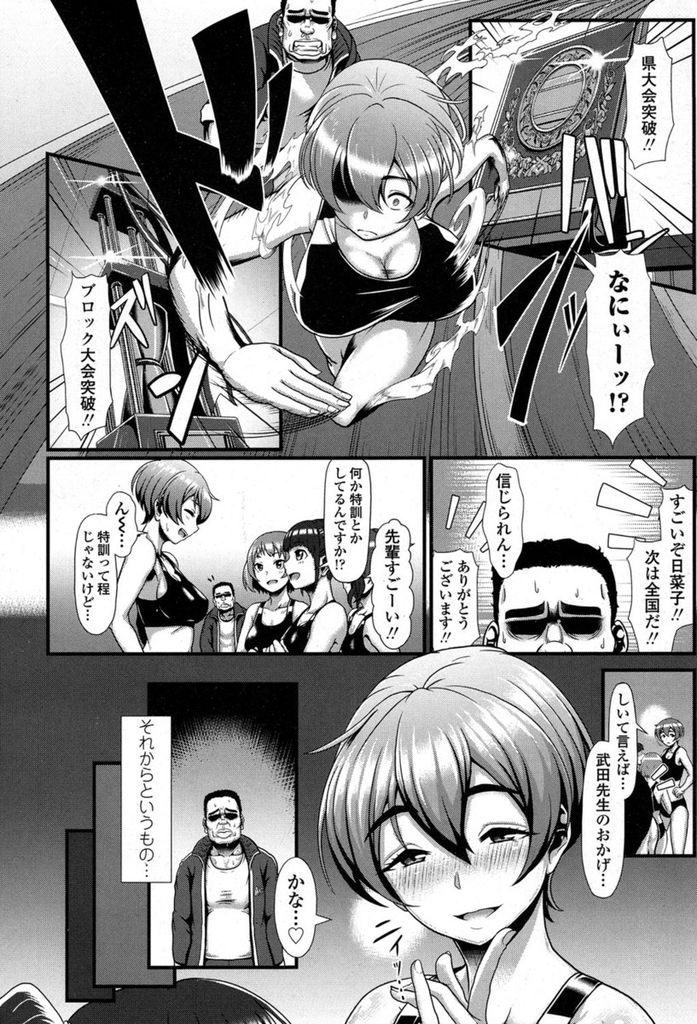 【エロ漫画】陸上部エースのショートカットのJKに人間バイブにされてる顧問の先生!色狂いの絶倫女の精力で朝まで耐久中出しセックス!