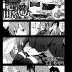 【エロ漫画】バスの運転手に弱みを握られ性奴隷にされてる純朴JKが優しかった叔父さんに車内レイプで寝取られて種付けされて処女喪失!