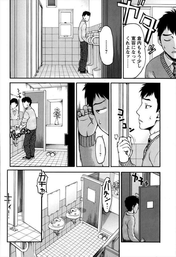 【エロ漫画】職員用トイレに生徒から没収したエロ本を持ち込んで全裸で自慰行為する変態JKが先生に見つかりお仕置き中出しセックス!